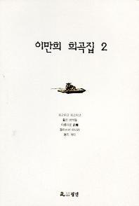 이만희 희곡집 2