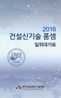 건설신기술 품셈(일위대가표)(2016)