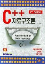 C++ 자료구조론