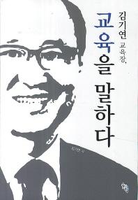 김기연 교육장, 교육을 말하다