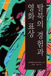 탈북의 경험과 영화 표상