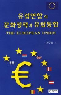 유럽연합의 문화정책과 유럽통합