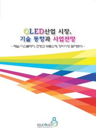 OLED산업 시장, 기술 동향과 사업전망