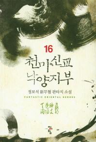 천마신교 낙양지부. 16