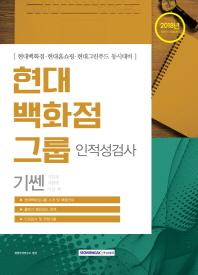 기쎈 현대백화점그룹 인적성검사(2018)