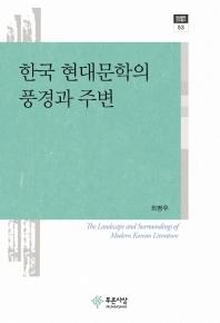 한국 현대문학의 풍경과 주변