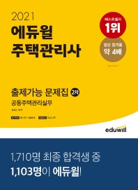 에듀윌 공동주택관리실무 출제가능 문제집(주택관리사 2차)(2021)