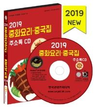 중화요리 중국집 주소록(2019)(CD)