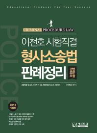 이천호 시험직결 형사소송법 판례정리(2018)