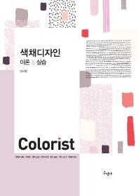 색채디자인 이론과 실습