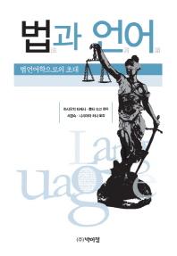 법과 언어