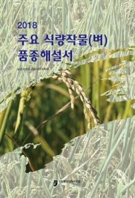주요 식량작물(벼)품종해설서(2018)