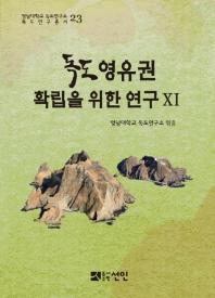 독도영유권 확립을 위한 연구. 11