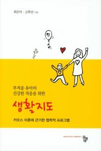 부적응 유아의 건강한 적응을 위한 생활지도
