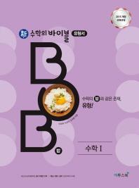 신 수학의 바이블 BOB 고등 수학1(2021)