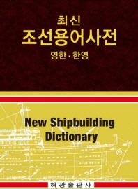 최신 조선용어사전(영한 한영)