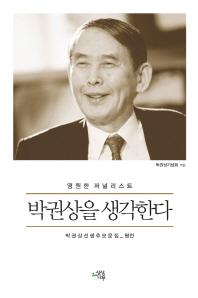 영원한 저널리스트 박권상을 생각한다
