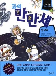 과학 만화로 만나는 세상. 1: 우주