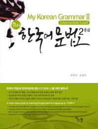 알토란 한국어 문법2 중급(Intermediate Level)