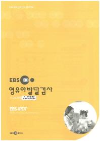 EBS 영유아발달검사(7~9개월)