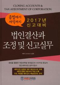 법인결산과 조정 및 신고실무(2017년 신고대비)