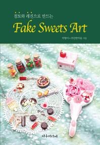 점토와 레진으로 만드는 Fake Sweets Art