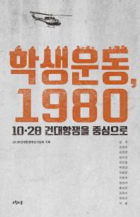 학생운동, 1980