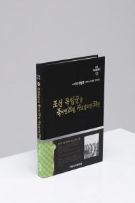 실록독립운동사. 12: 조선 독립군을 죽이면 20원, 사로잡으면 50원