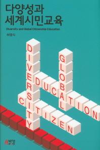 다양성과 세계시민교육