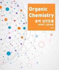 Organic Chemistry 솔메 실전문풀: MDEET 실전추론