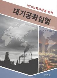 NCS 교육과정에 따른 대기공학실험