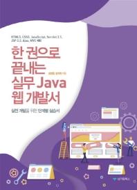 한권으로 끝내는 실무 Java 웹 개발서