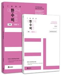 대한민국 수능 비법 기초 구문편 1.0 워크북 세트