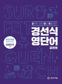 경선식 영단어 공편토(2020)