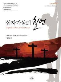십자가상의 칠언