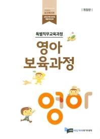 영아 보육과정 (2019)