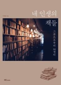 내 인생의 책들