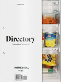 디렉토리(Directory). 5: 나의 홈, 밥(Home Meal)