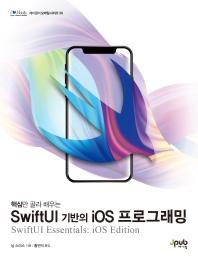 핵심만 골라 배우는 SwiftUI 기반의 iOS 프로그래밍