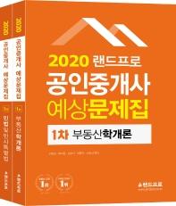 랜드프로 공인중개사 1차 예상문제집 세트(2020)