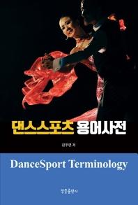 댄스스포츠 용어사전