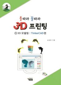 툴따라 꼴따라 3D프린팅. 1: 3D 모델링 TinkerCAD(틴커캐드) 편