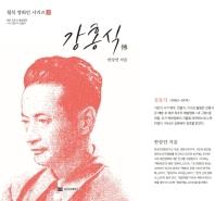 강홍식 전