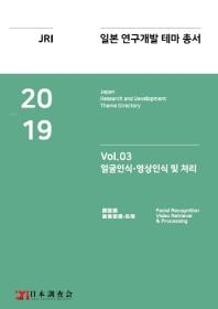 일본조사회 일본 연구개발 테마 총서 Vol. 03: 얼굴인식·영상인식 및 처리(2019)