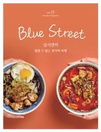 블루 스트리트(Blue Street) Vol. 12: 삼시면끼 멈출 수 없는 젓가락 비행