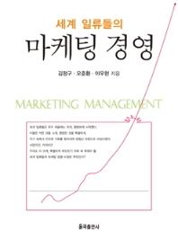 세계 일류들의 마케팅 경영
