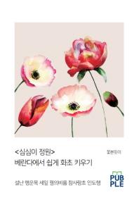 <심심이 정원>베란다에서 쉽게 화초 키우기 (컬러판)