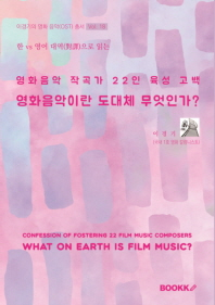 영화음악이란 도대체 무엇인가?