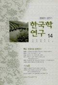 한국학연구 14