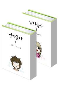 남아돌아 세트 (전2권)